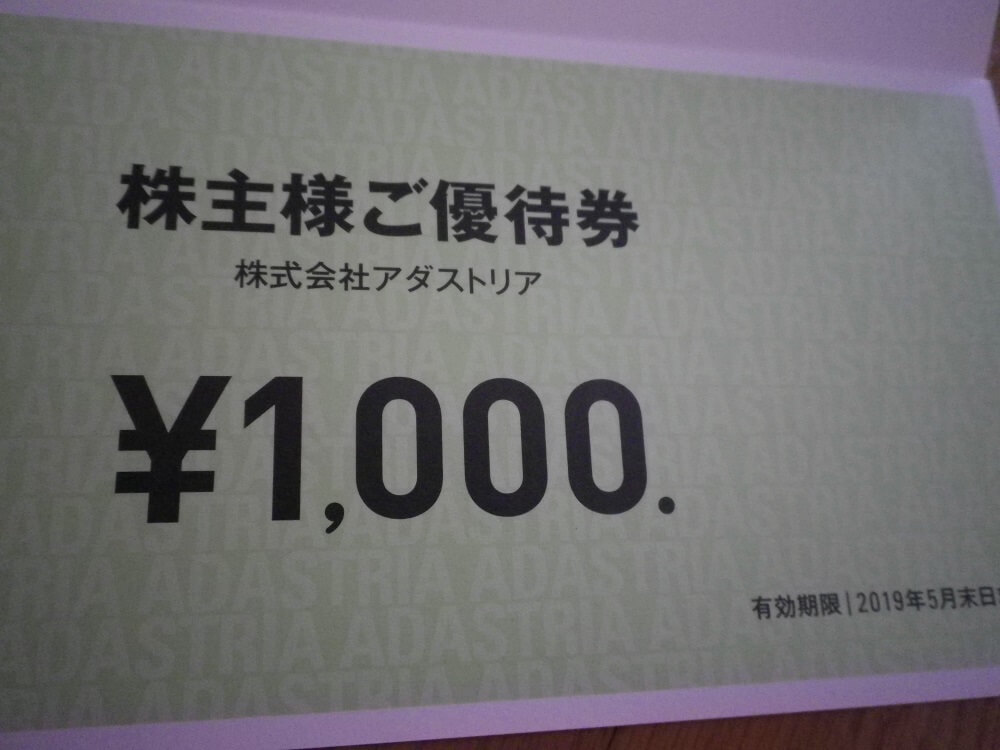 201802アダストリアの優待券