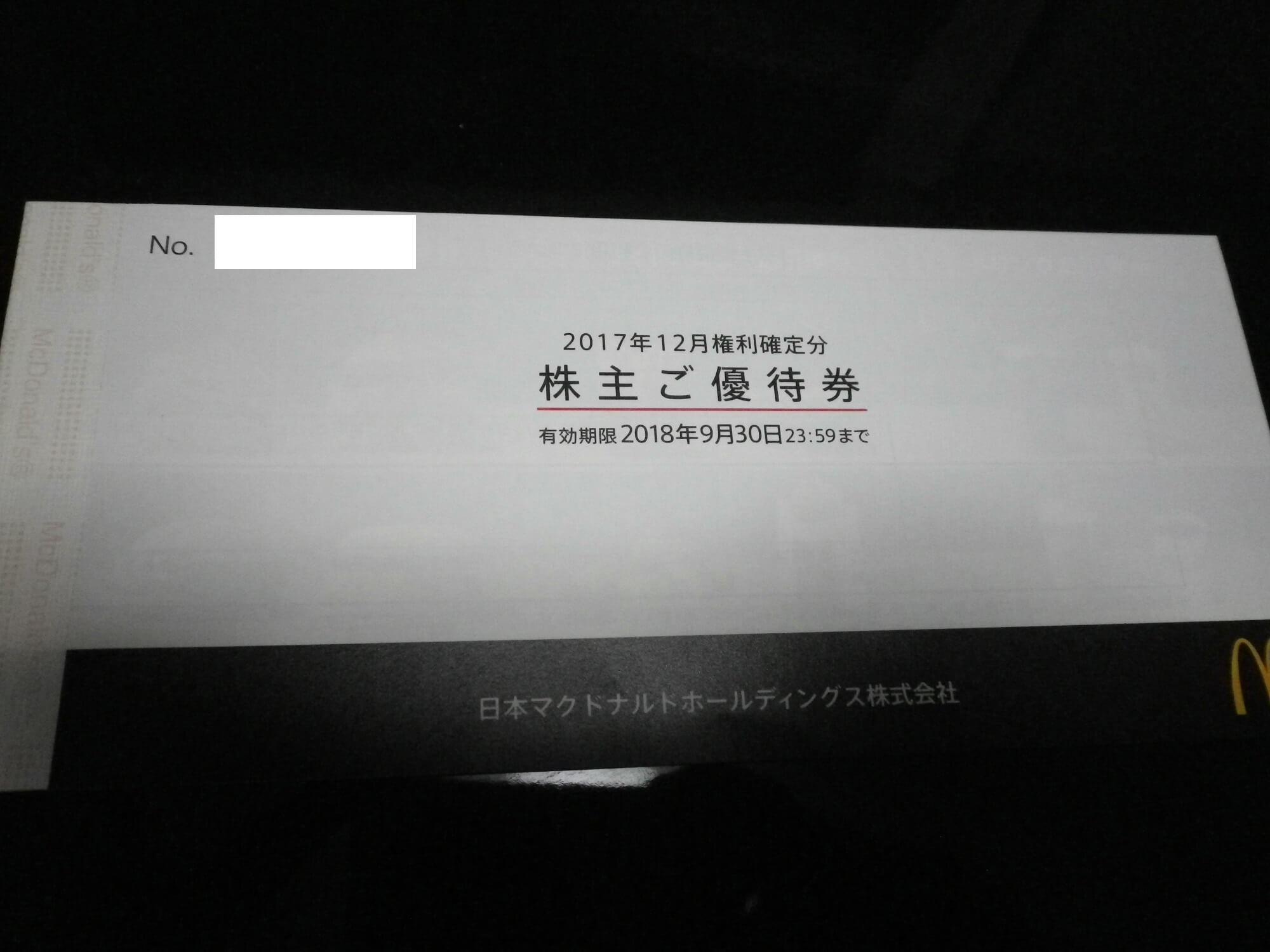 201712マクドナルド優待券表紙画像