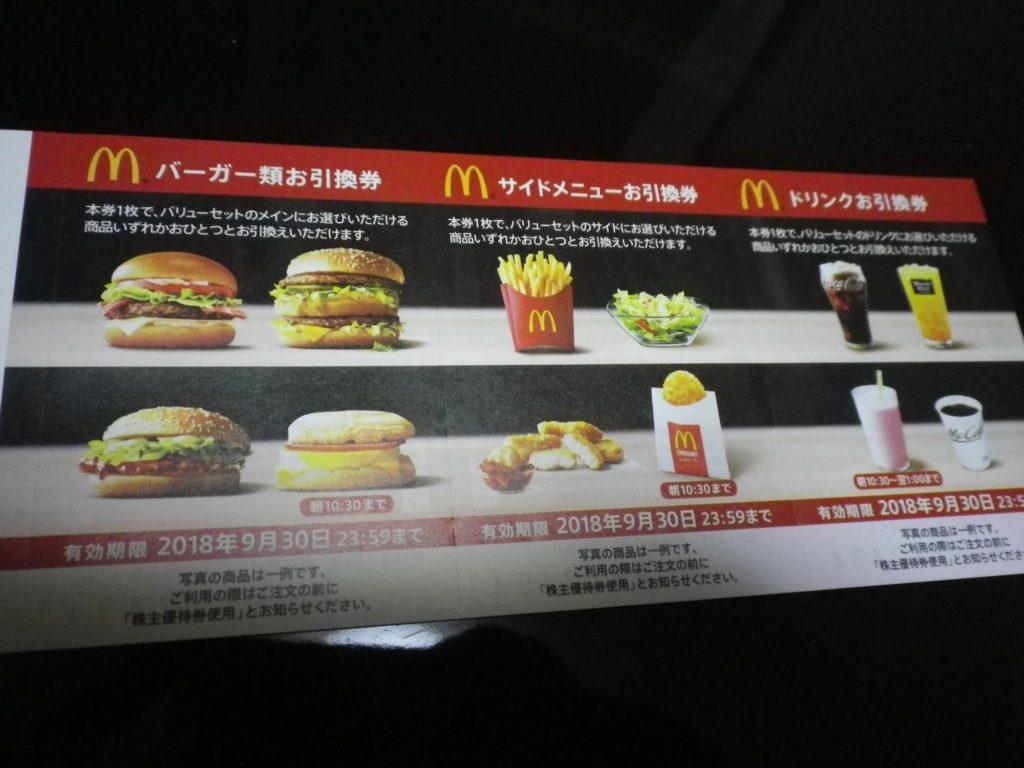 201712マクドナルド優待券画像
