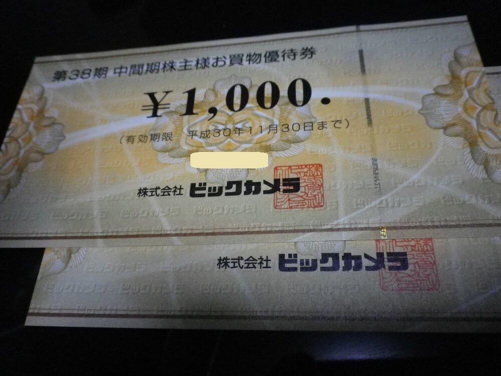 201802ビックカメラ株主優待券