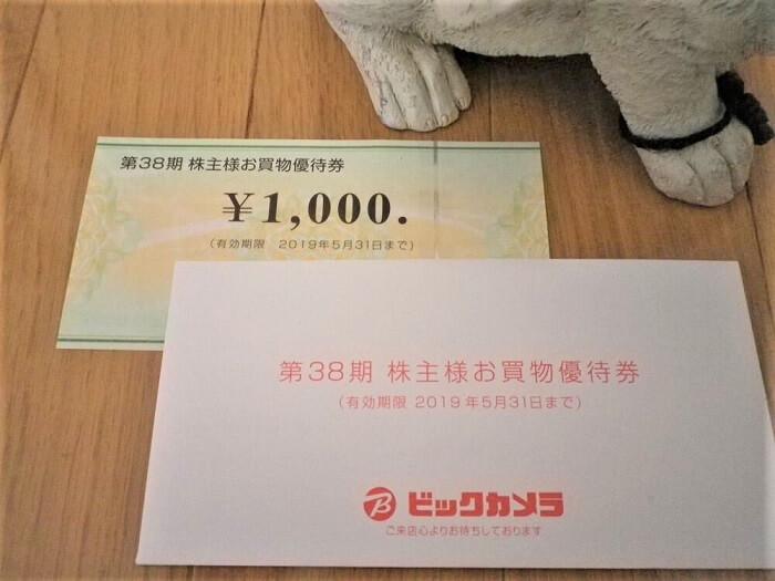 201808ビックカメラ株主優待券通常分