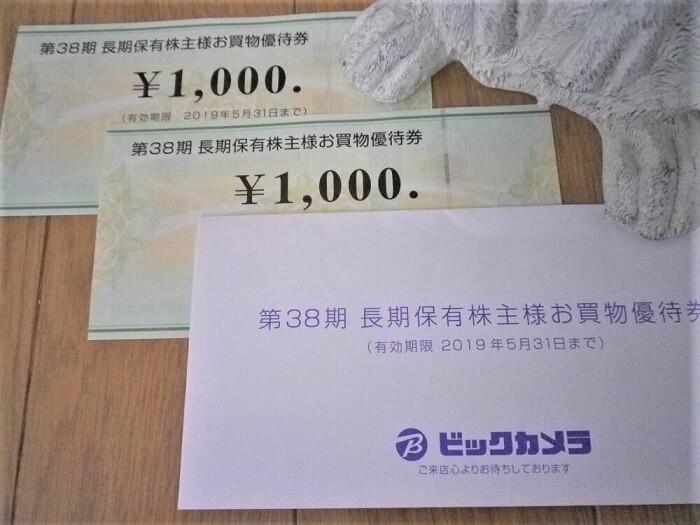 201808ビックカメラ株主優待券長期保有分
