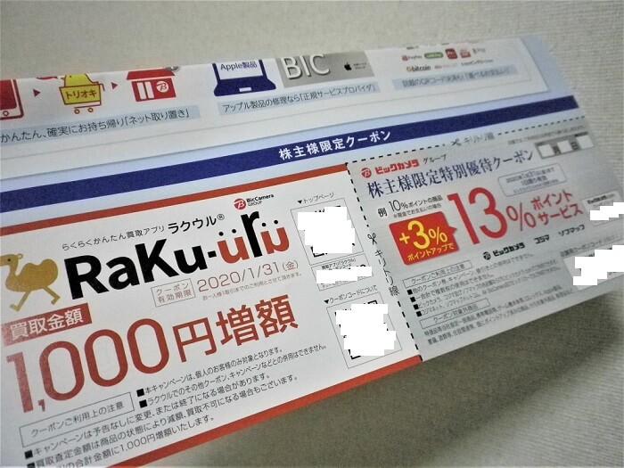201908ビックカメラ株主優待クーポン