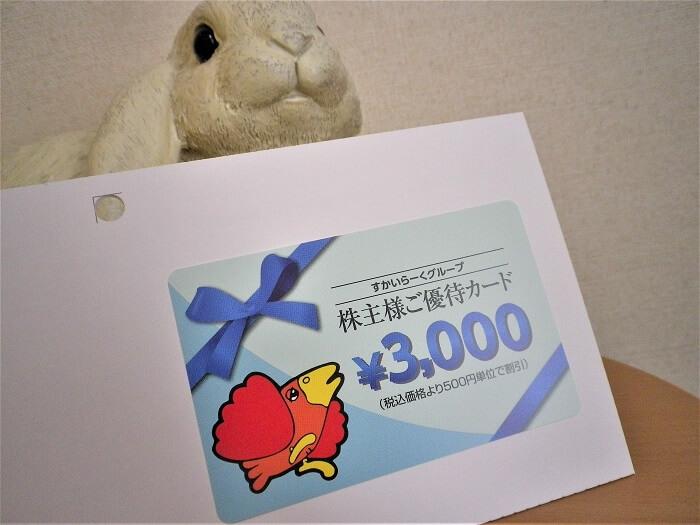 201906すかいらーくホールディングス株主優待カード
