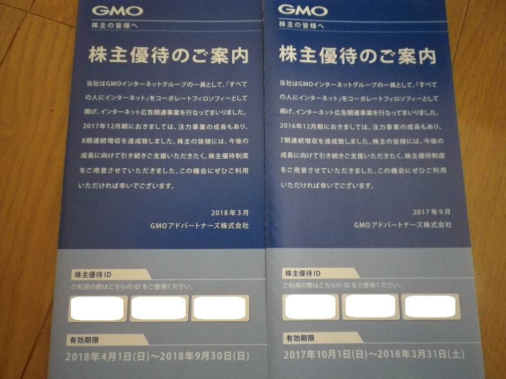201712GMOアドパパートナーズ株主優待