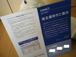 201806GMOアドパパートナーズ株主優待