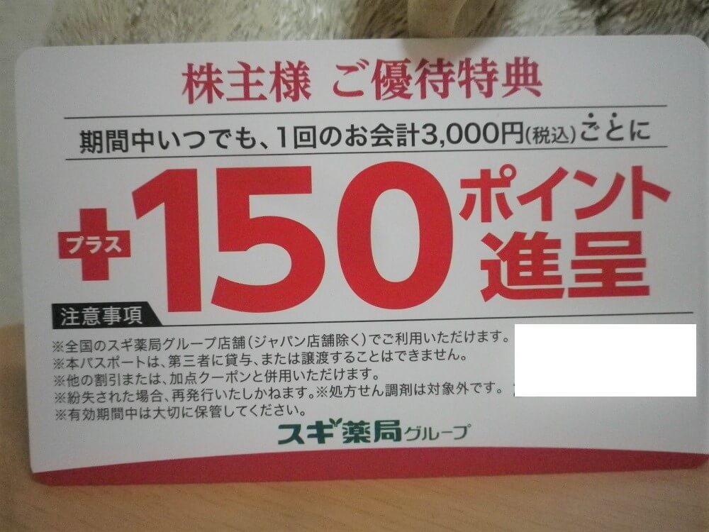 201902スギHD株主優待パスポート裏