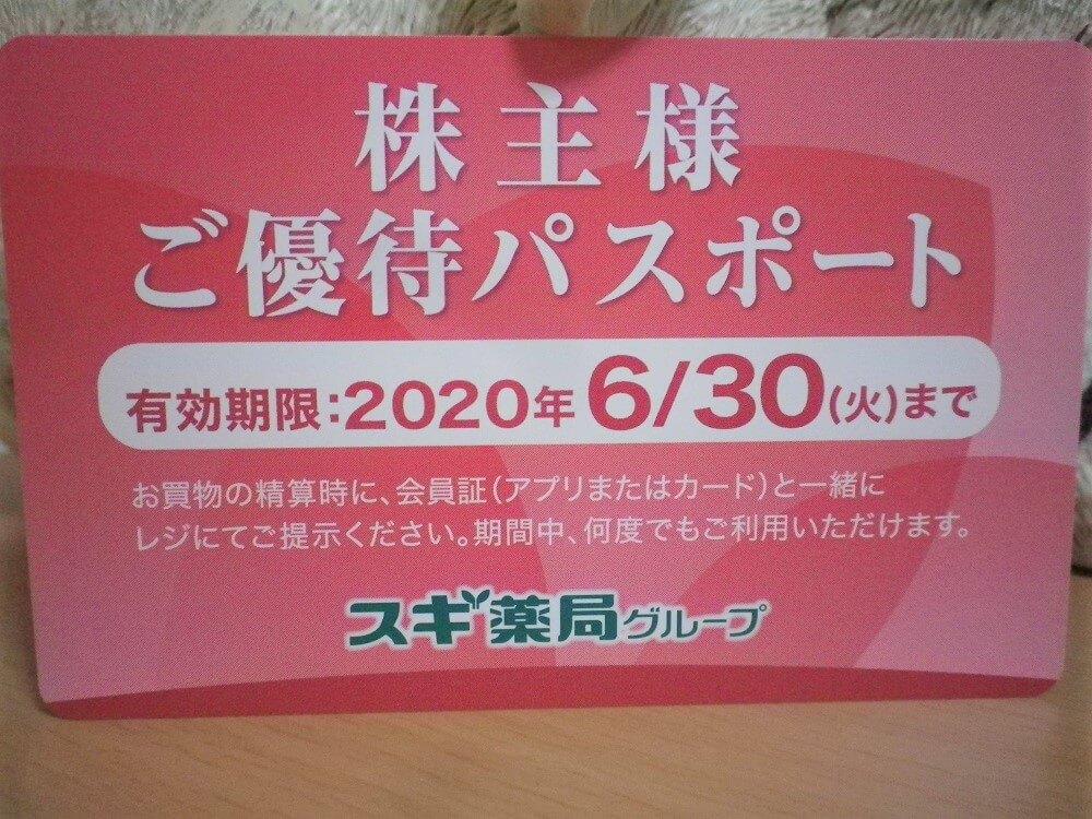 201902スギHD株主優待パスポート表