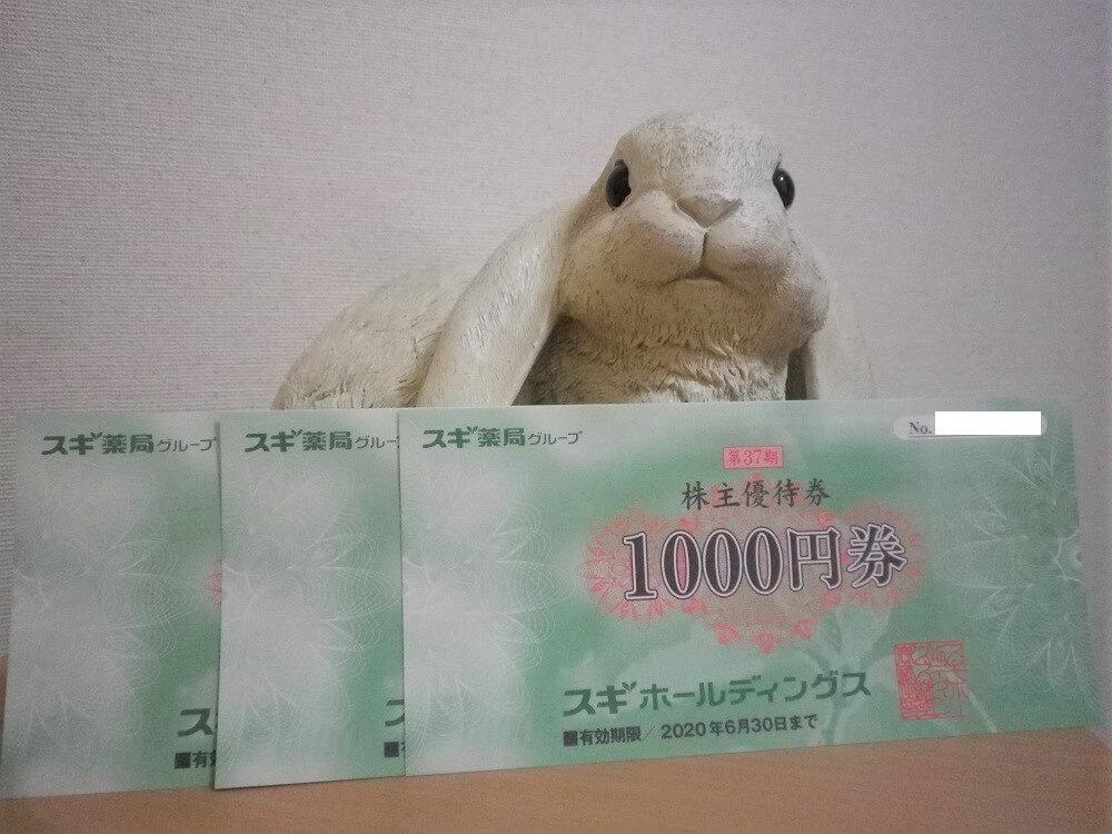 201902スギHD株主優待券