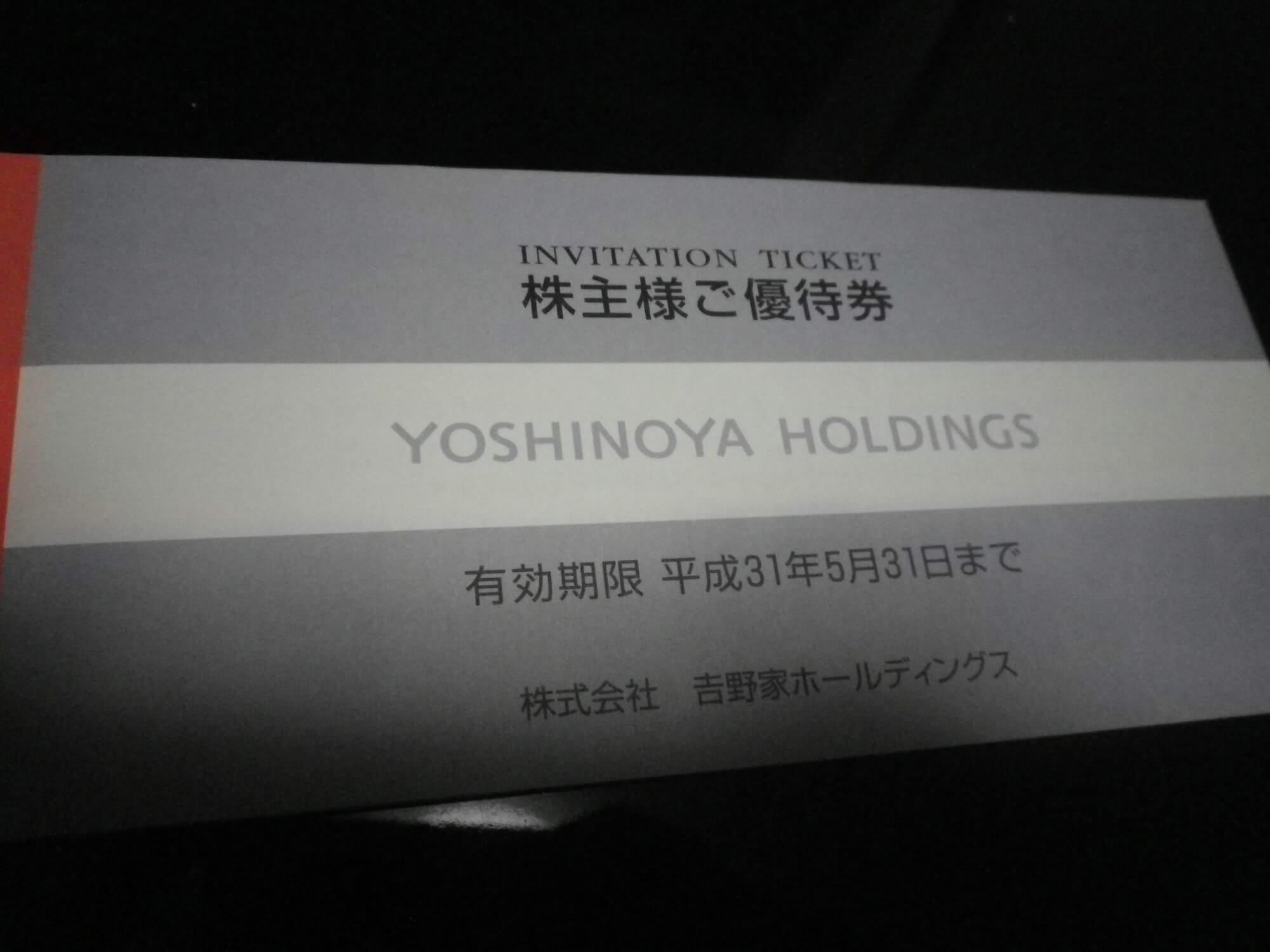 201802吉野家優待券表紙画像
