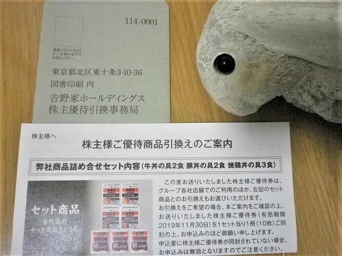 201808吉野家株主優待2