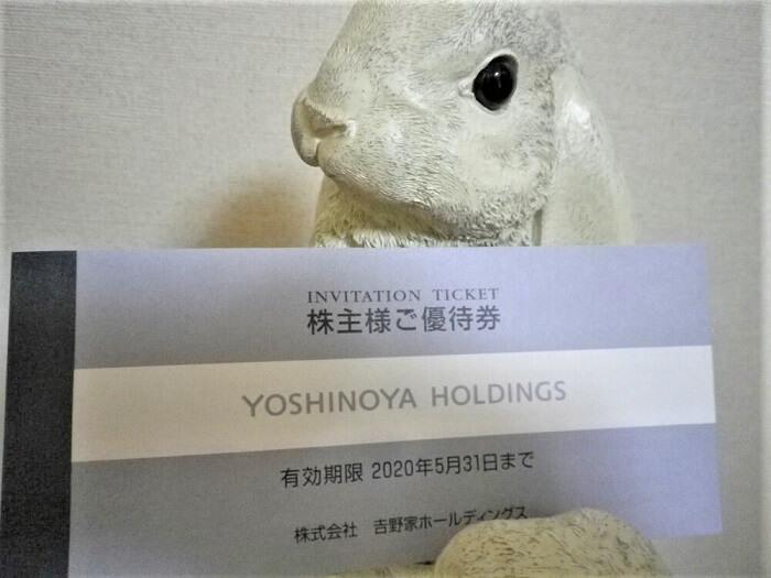 201902吉野家株主優待券