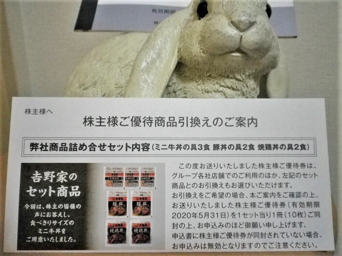 201902吉野家株主優待券引換え商品
