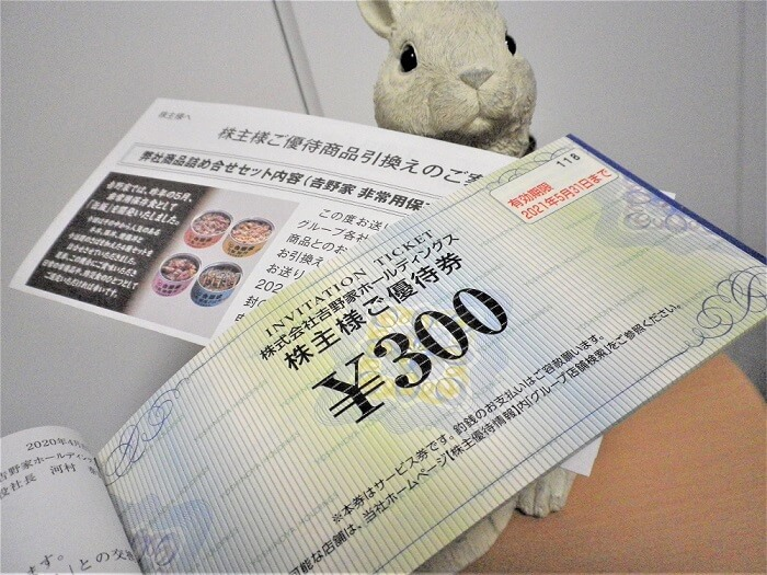 202002吉野家ホールディングス株主優待券