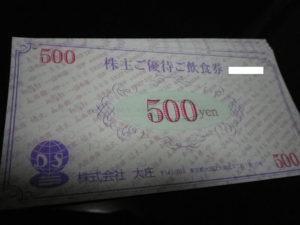 201802大庄の優待券