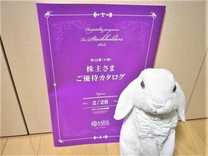 201809MRKホールディングス(旧マルコ)株主優待カタログ
