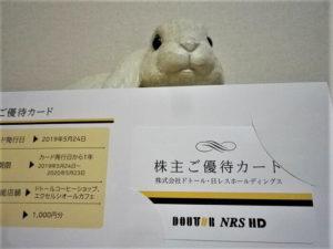 201902ドトール日レスHD株主優待カード