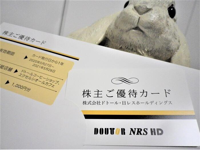 202002ドトール日レスホールディングス株主優待カード