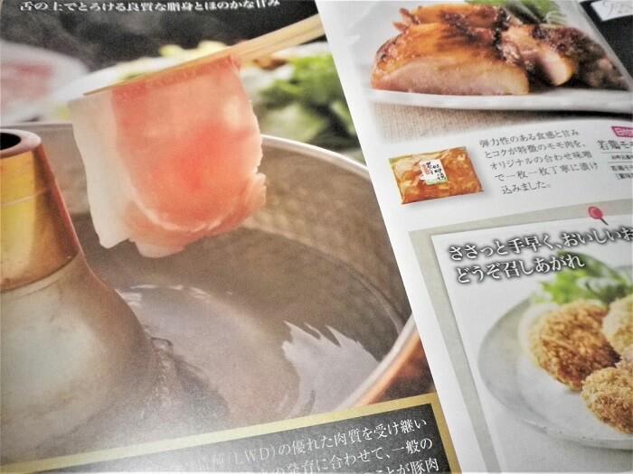 202002マクニカ富士エレホールディングス株主優待カタログ2