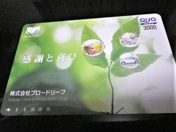 201712ブロードリーフ株主優待クオカード