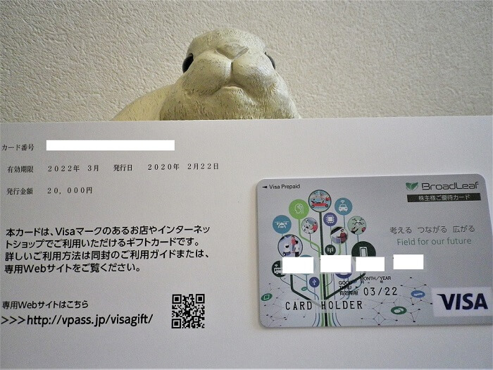 201912ブロードリーフ株主優待Visaギフトカード