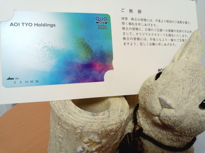 202006AOI TYO Holdingsの株主優待クオカード