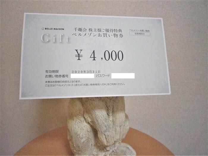 201906千趣会株主優待ベルメゾン買い物券