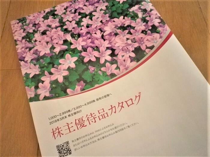 201803大和証券の株主優待カタログ