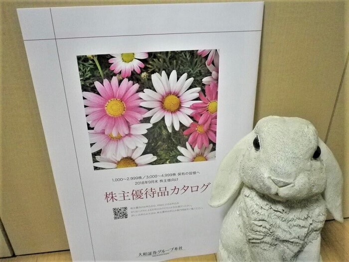 201809大和証券株主優待カタログ