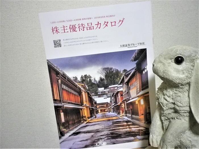 201909大和証券グループ本社株主優待カタログ表紙