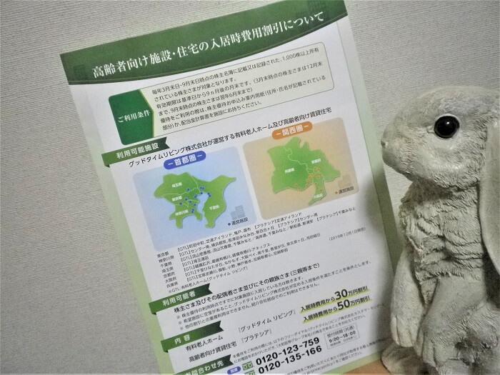 201909大和証券グループ本社株主優待高齢者向け施設入居費用割引案内