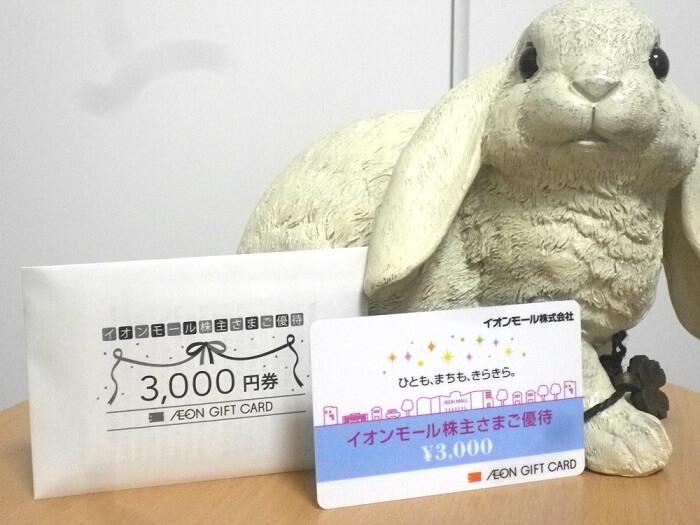 202002イオンモール株主優待イオンギフトカード