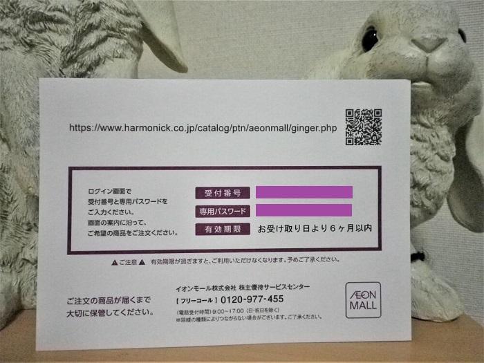 201903イオンモール株主優待WEBカタログギフト2