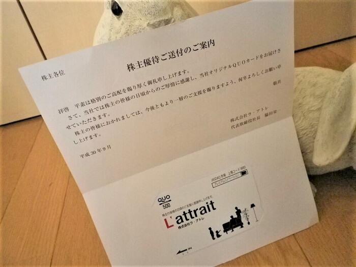 201806ラ・アトレ株主優待2