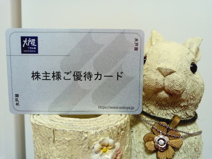 202103大戸屋ホールディングス株主優待カード