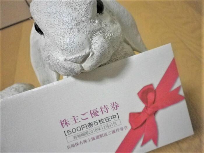 201803ダスキン株主優待1