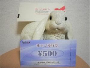 201903ダスキン株主優待券