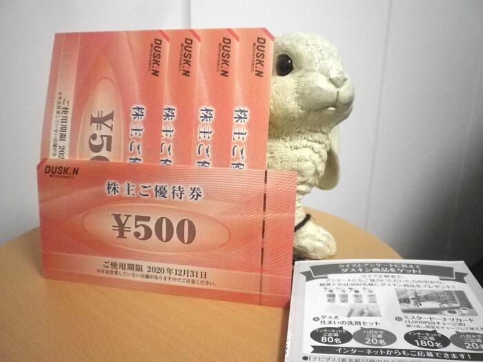202003ダスキン株主優待券