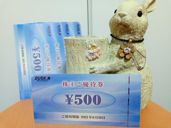 202009ダスキン株主優待券