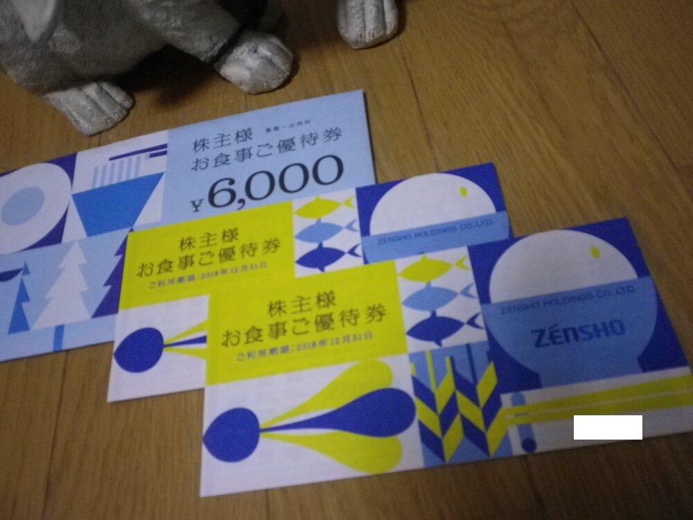 201803ゼンショーHD株主優待1