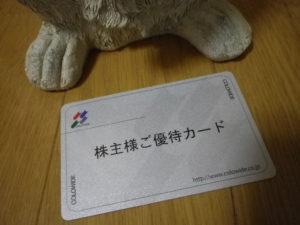 201803コロワイド株主優待1