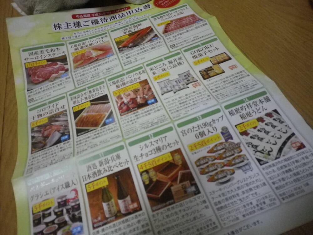 201803コロワイド株主優待2