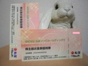 201903松屋フーズHD株主優待券