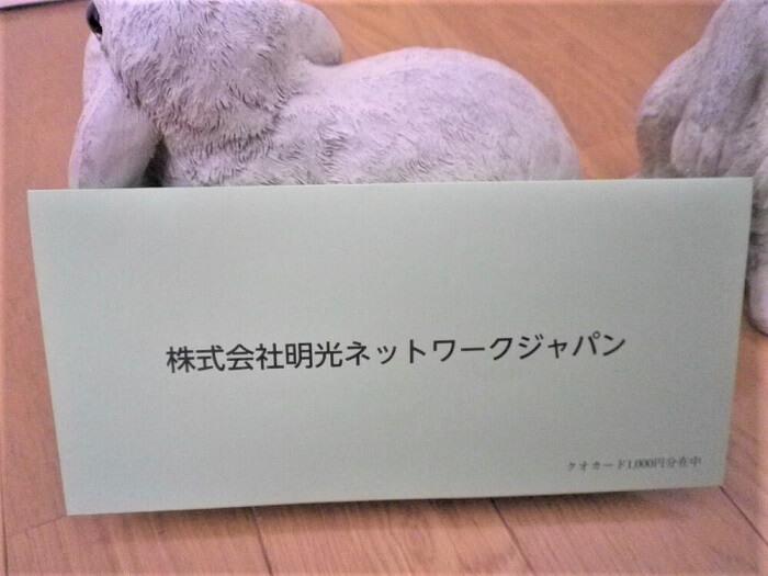 201808明光ネットワークジャパン株主優待クオカード1