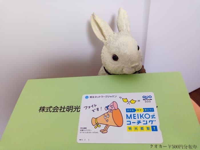 202008明光ネットワークジャパン株主優待クオカード