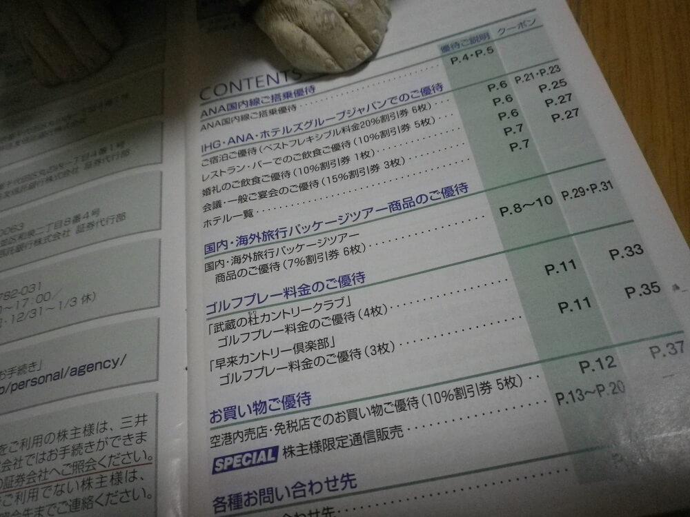 201809ANAホールディングス株主優待3