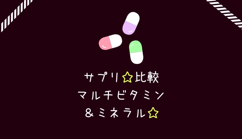 マルチビタミン&ミネラル成分比較のアイキャッチ