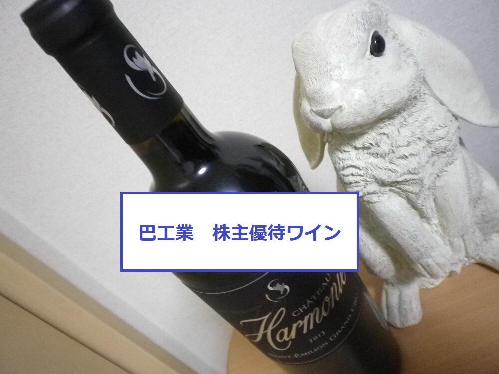 201810巴工業株主優待ワイン1
