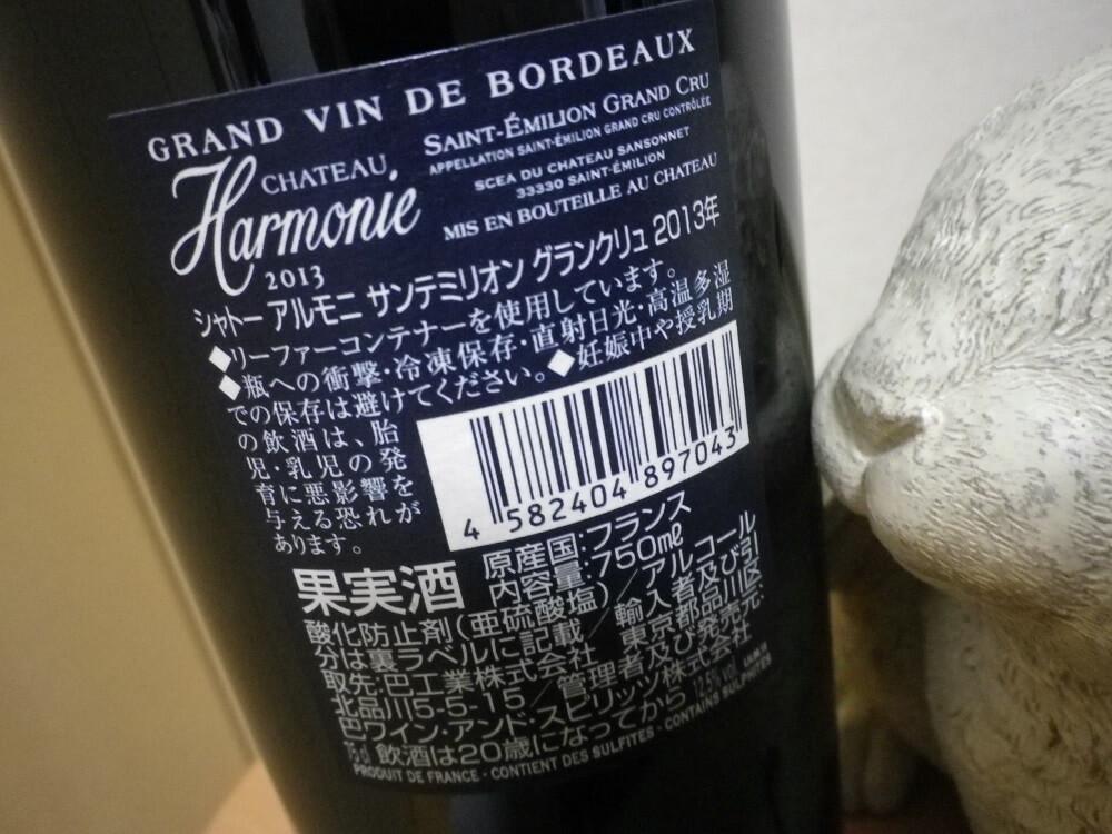 201810巴工業株主優待ワイン2