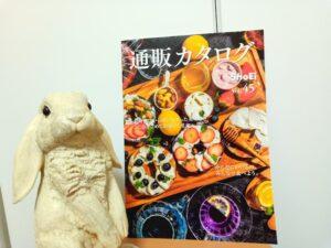 202104正栄食品工業株主優待通販カタログ